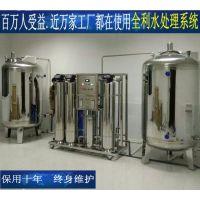 全利环保 食品饮料反渗透水处理设备