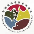 2017新疆国际畜牧业博览会
