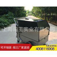 上海闯王CWC热水高压清洗机 高压热水清洗机