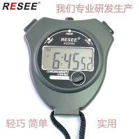 锐赛计时秒表 体育健身码表 电子停表 田径运动计时器 倒计时定时器