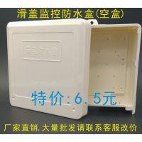 监控防水箱 塑料防水盒 监控设备装配箱 塑料监控防水盒 不带插座