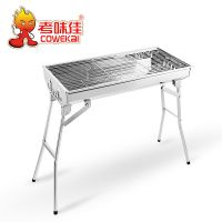厂家批发正品考味佳户外烧烤炉8803不锈钢便携折叠炭烤炉家用大号