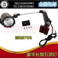 供应12V24V36V220V 55W石英灯/长臂灯/短臂灯、模具专用工作灯