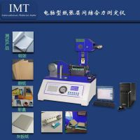 纸张层间结合强度仪 江苏苏州IMT-CJ01层间剥离测试仪国标