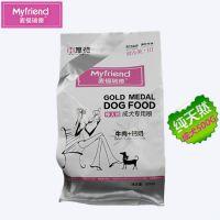 厂家直供纯天然牛肉味狗粮 成犬专用 小额混批 小型犬天然狗粮
