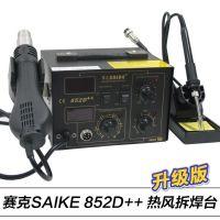 赛克数显热风枪拆焊台二合一852D++电烙铁焊接工具有110V