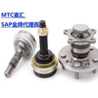 汽车零部件ERP管理软件 上海汽配ERP 麦汇SAP代理商