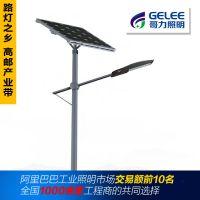 供应一体化太阳能路灯厂家批发 8米A自臂太阳能路灯