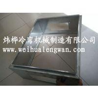 全自动电气箱生产设备配电箱配电柜自动成型生产线一次四边成型仅需一人
