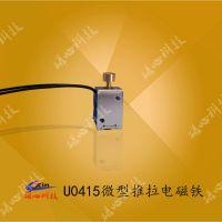 磁心科技 微型推拉式牵引电磁铁U0415