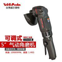 台湾进口Wellmade/威尔美特 5寸气动角磨机125 风动砂轮机角向修磨机工业级DG-8503