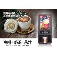 成都哪里有卖咖啡机的丨鑫西厨三缸速溶咖啡机出售