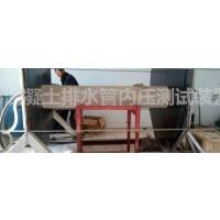 混凝土排水管内水压试验机排水管厂家必备检测设备