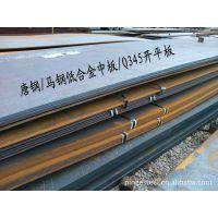 安徽滁州中厚板 马钢 低合金钢板Q345B 中板 可按要求切割