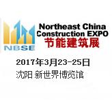 2017第十五届东北国际建筑节能、墙体材料及设备展会
