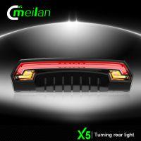 魅蓝X5智能自行车尾灯USB可充电山地车尾灯遥控镭射安全灯转向灯警示灯