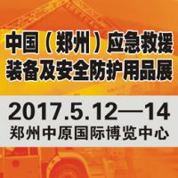 2017CZERE中部应急救援装备及防护用品展览会