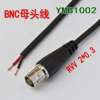 订做压胶注塑BNC(Q9)母头线