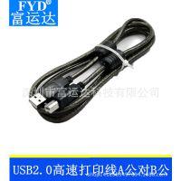 厂家直销富运达USB2.0线 A/B 打印线 双屏蔽.双磁环 水晶黑 1.5米