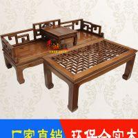实木家具 明清仿古坐椅 明式宫庭式沙发三件套 实木三人沙发