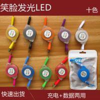 新款usb伸缩笑脸发光线micro安卓手机通用LED充电线 V8笑脸数据线