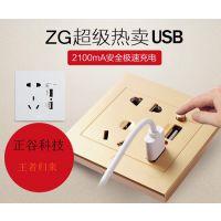 双USB七孔床头插座-ZG(正谷科技)完美家装Z系列电工电气