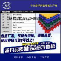 湖南悬浮地板生产 博兴网球场安装方法