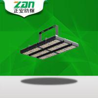 正安防爆ZAD246 LED投光灯/LED泛光灯