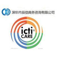 东莞ICTI认证企业需遵守的行为守则