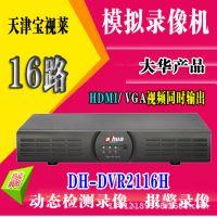 大华16路监控硬盘录像机 大华DH-DVR2116H替换大华DH-DVR3116H