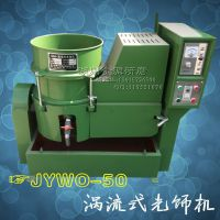 湖州厂家供应50升涡流式光饰机/高速水流研磨机/流动式光饰机