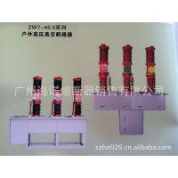 ZW7-40.5/1600-25高压真空断路器