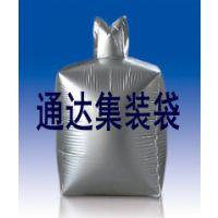 供应铝箔内衬集装袋吨袋(铝箔内衬材质为:PE/LDPE/PA等多种,三层/四层均可定做加工)