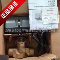 暖通空调专用霍尼韦尔电动二通阀/霍尼韦尔电动两通阀/霍尼韦尔开关型电动阀