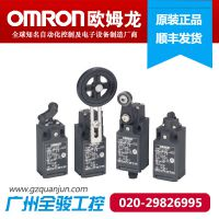 供应限位开关D4N-212G 欧姆龙限位开关 欧姆龙小型安全限位开关