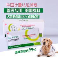 超德仕犬冠状病毒试纸CCV 狗狗冠状病毒检测试纸 冠状试纸测试