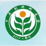 2017第十四届中原肥料(农资)产品交易暨信息交流会