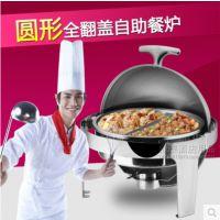 厂家直销 721#圆形全翻盖餐炉 酒店设备自助餐炉保温餐具布菲炉