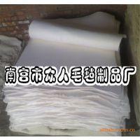 供应工业加胶加硬羊毛毡、细白羊毛毡