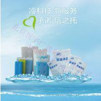 北京厂家直销 冰袋 冰盒 冷藏包 冷藏箱 低温运输