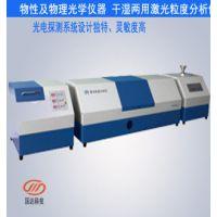 物性及物理光学仪器 干湿两用激光粒度分析仪WjL-628  0.6328微米