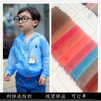 【现货面料】20D轻薄平纹尼丝纺 380T皮肤衣防晒布料 防水透气