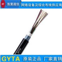 凯雷GYTA 层绞式单模室外48芯光缆单模光纤光缆 室外光纤线