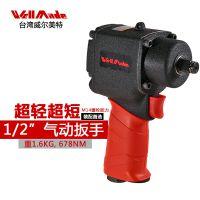 台湾进口WellMade品牌气动风扳1/2寸气动扳手型号WW-1411迷你超轻消音型
