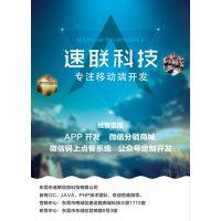 广州外卖系统速联科技专门针对外卖管理的APP