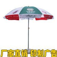 【厂家定制】印字印logo 遮阳伞太阳伞大雨伞 地摊户外太阳广告伞