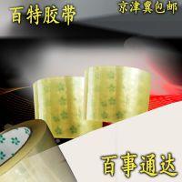 [天津百特直销] BOPP封箱透明胶带 AAA级包装材料,东丽地区厂家销售耗材品