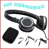 耳机批发K450头戴式耳机 DIY动圈手机耳机 爆款热销淘宝耳机