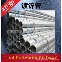 销售 镀锌钢管 消防用镀锌管 热镀锌钢管 国标
