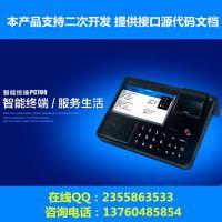 厂家直销RFID智能终端 安卓系统POS收款机 支持WIFI 3G打印
